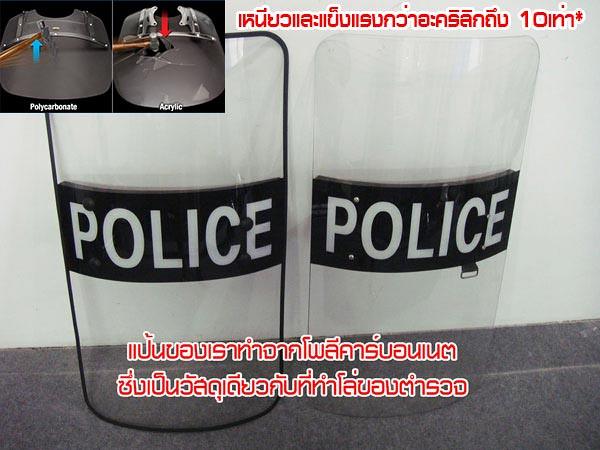 polycarbonate-sheet-riot-shields
