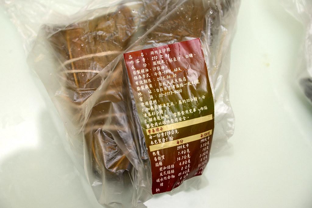 2015 天成大飯店 「粽星雲集」禮盒 - 湖州豆沙粽