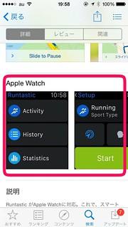 App Store 新表示 02