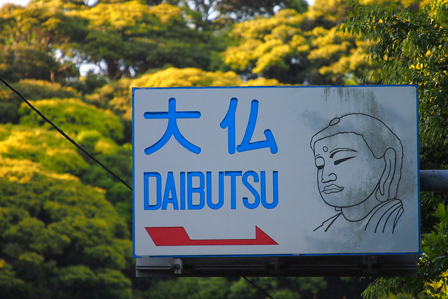 妄想 [鎌倉] : 鎌倉を世界の観光地にする (1)