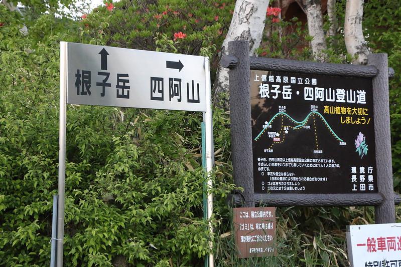2014-06-15_00163_四阿山.jpg