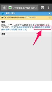 ツイッター モバイルブラウザ 電話番号設定