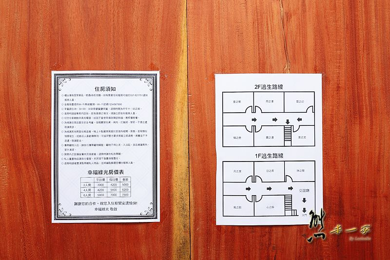 苗栗寵物親子民宿|幸福綠光房型