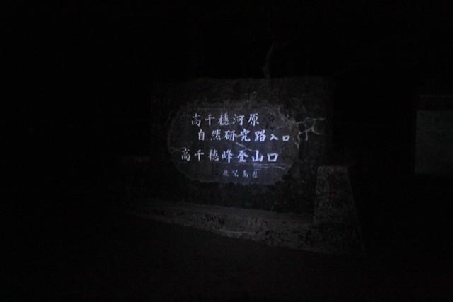 20140601-高千穂峰-0029.jpg