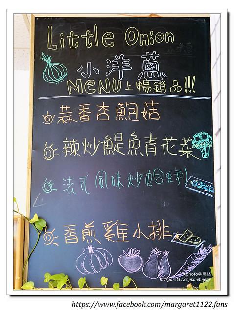 【嘉義美食】小洋蔥