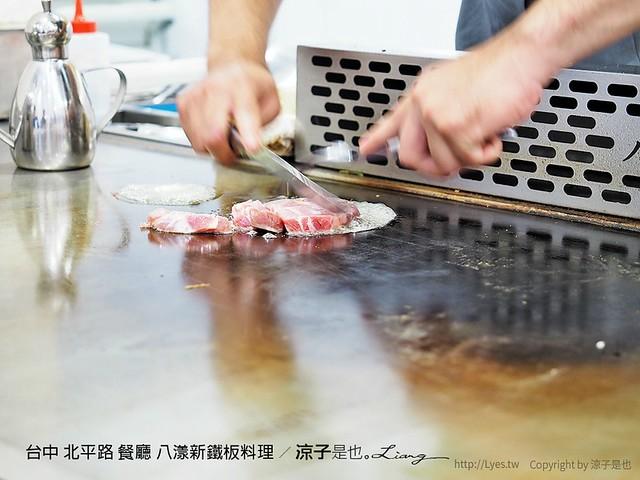 台中 北平路 餐廳 八漾新鐵板料理 14