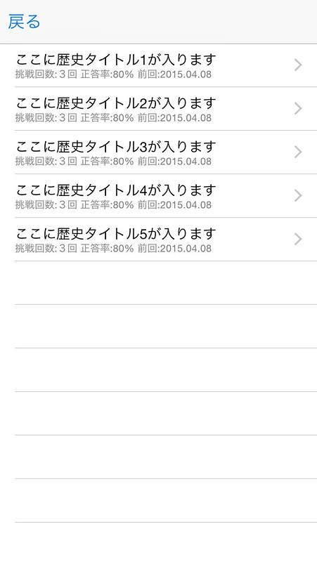 iOS Simulator Screen Shot 2015.04.09 3.10.19