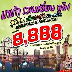 เที่ยวมาเก๊าราคาเบาๆ เวเนเชี่ยน จูไห่ บิน Thai Smile ราคาท่านละ 8,888 บาท  ชมวิหารเซนต์พอล, เซนาโด้สแควร์, The Venetian Resort Hotel Casio, นมัสการเจ้าแม่กวนอิม ณ วัดผู่ถ่อ, ชมโชว์หม่งหุยหยวนหมิงหยวน  สอบถาม หรือ ขอข้อมูลเพิ่มเติมได้ที่ คุณมุ่ย 063-396-54
