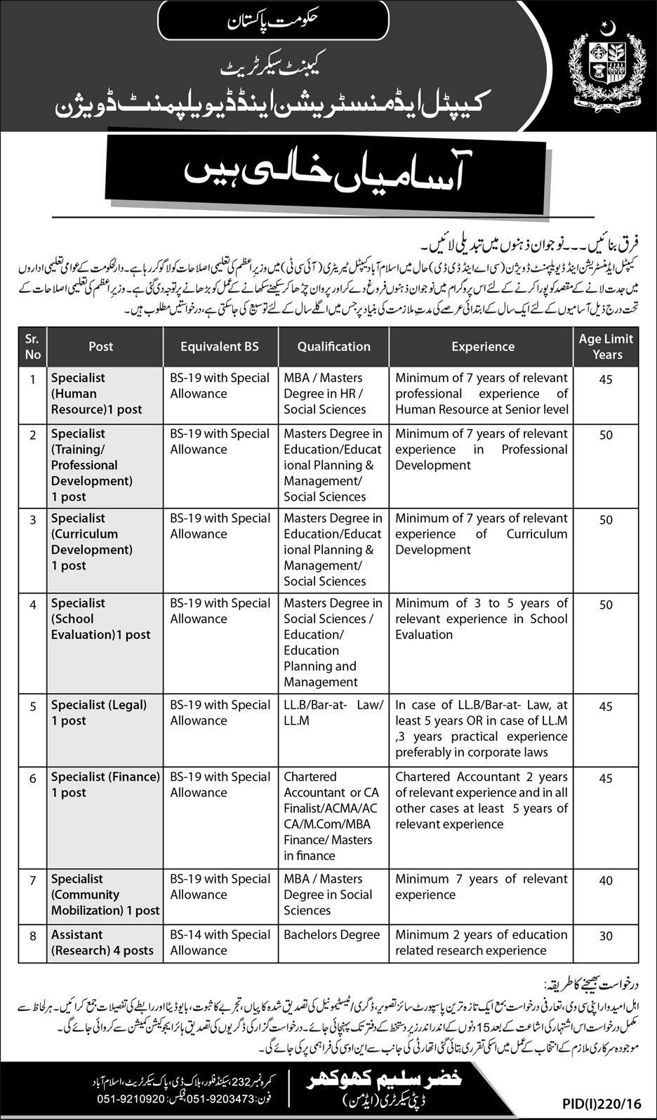 Capital Administration and Development Devision Administration Jobs
