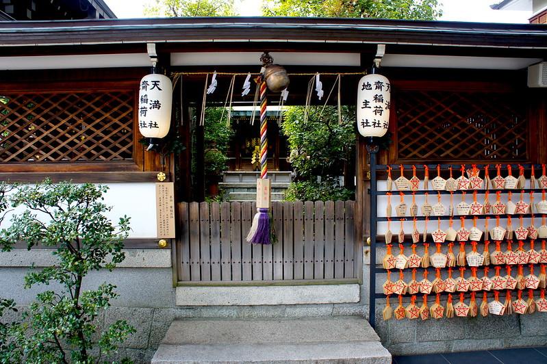 末社・齋稲荷社/晴明神社(Seimei-jinja Shrine / Kyoto City) 2015/03/12 04771