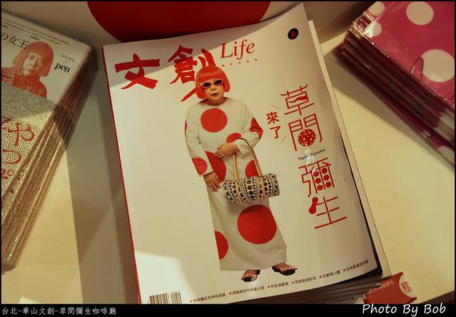 台北-華山文創-草間彌生咖啡廳01
