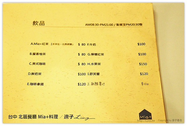 台中 北區餐廳 Mia+料理 19