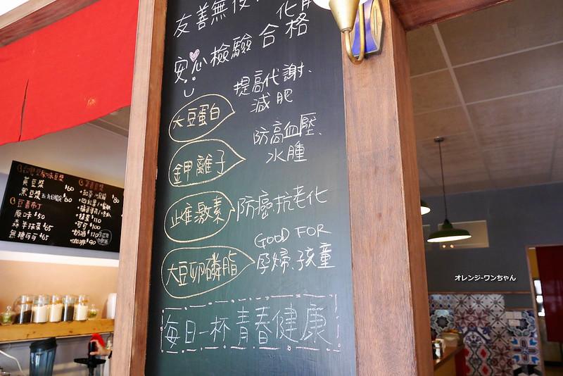 16953897040 b2a933a692 c - 美軍豆乳冰│西區 100%台灣在地農產黃豆製作豆乳專賣~招牌豆乳剉冰 森半抹茶豆乳布丁 黑豆豆漿都不賴