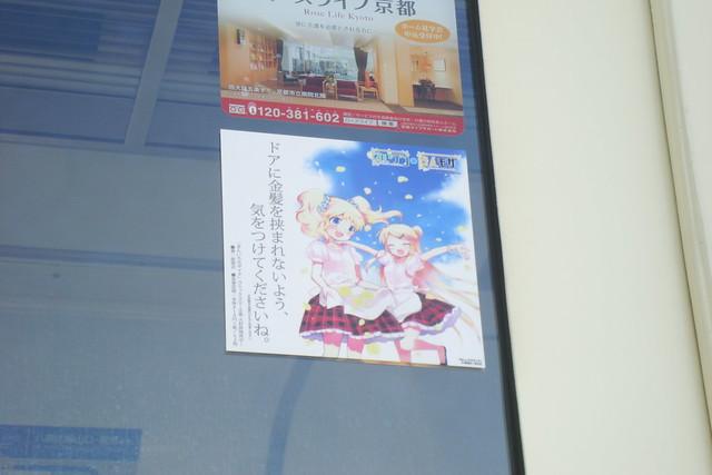 2015/04 叡山電車×きんいろモザイク ラッピング車両 #05