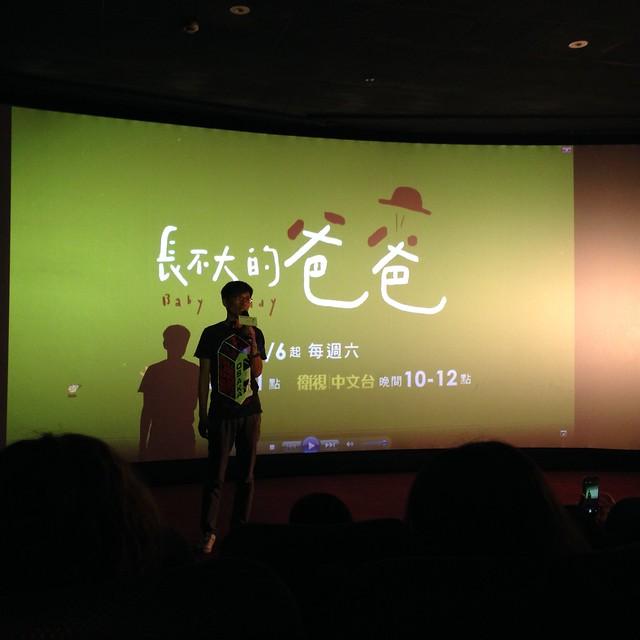 王明台導演@長不大的爸爸試映