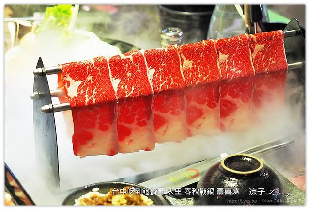 台中吃到飽餐廳 大里 春秋戰鍋 壽喜燒 80