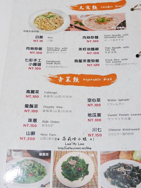 貓空美食泡茶餐廳推薦清泉山莊菜單menu (4)