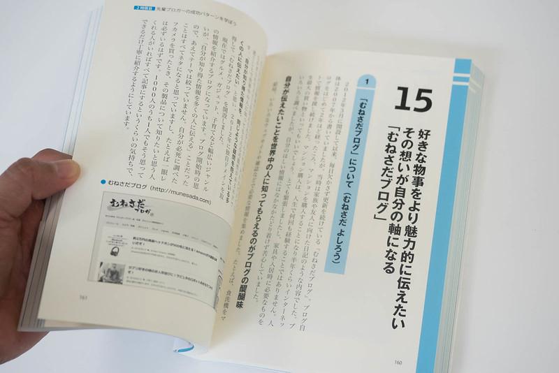 ブログの教科書1年生-2
