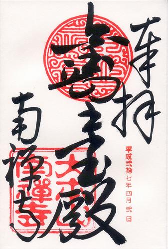 御朱印 金剛王宝殿/南禅寺(Nanzen-ji Temple / Kyoto City) 2015/04/02