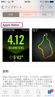 App Store Nike+ Running Apple Watch スクリーンショット