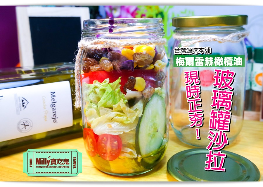 西班牙梅爾雷赫橄欖油x玻璃罐沙拉0025