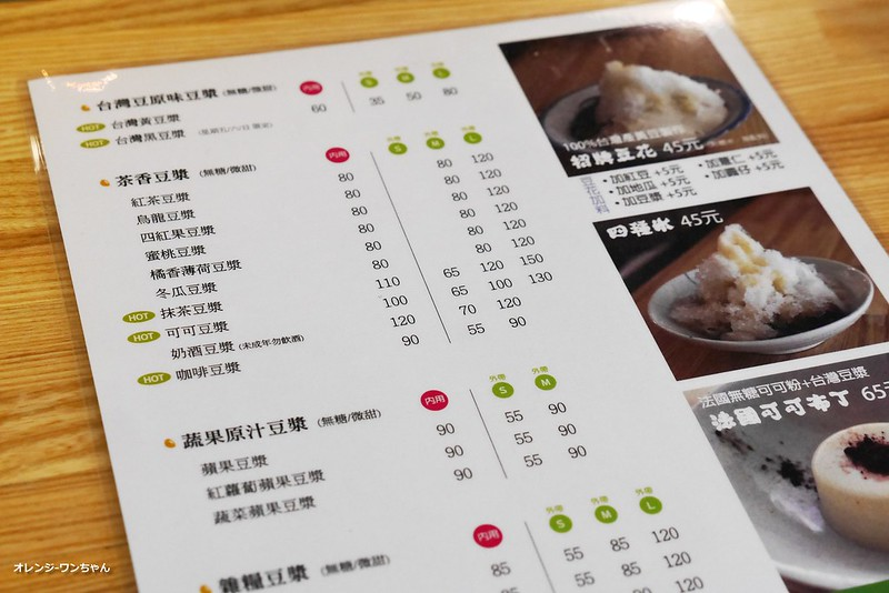 17141432365 f979496d64 c - 美軍豆乳冰│西區 100%台灣在地農產黃豆製作豆乳專賣~招牌豆乳剉冰 森半抹茶豆乳布丁 黑豆豆漿都不賴