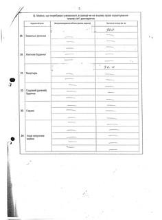 Декларація 2014 - 03