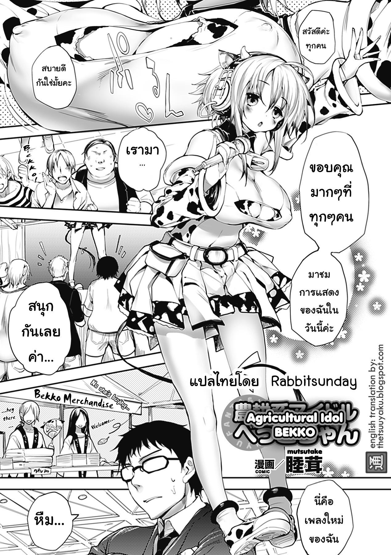 Noukou-kei Idol Bekko-chan (Bessatsu Comic Unreal Bakunyuu Fantasy Vol. 1) [Thai ภาษาไทย] {rabbitsunday} [Digital]