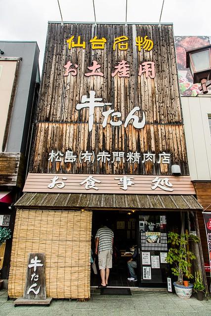 松島 (3)
