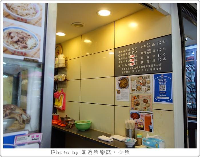 【台北大同】蔡記岡山羊肉‧華陰街小吃 @魚樂分享誌