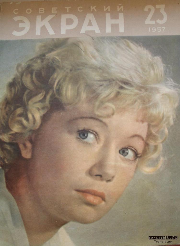1957《苏联银幕》封面21