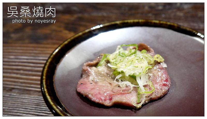 吳桑燒肉 16
