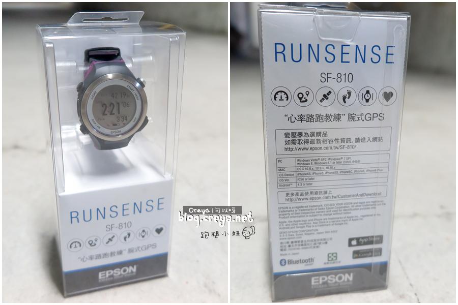 2015.05.04▐ 跑腿小妞▐ EPSON RUNSENSE SF-810 穿戴式運動手錶正宗開箱文 03.jpg