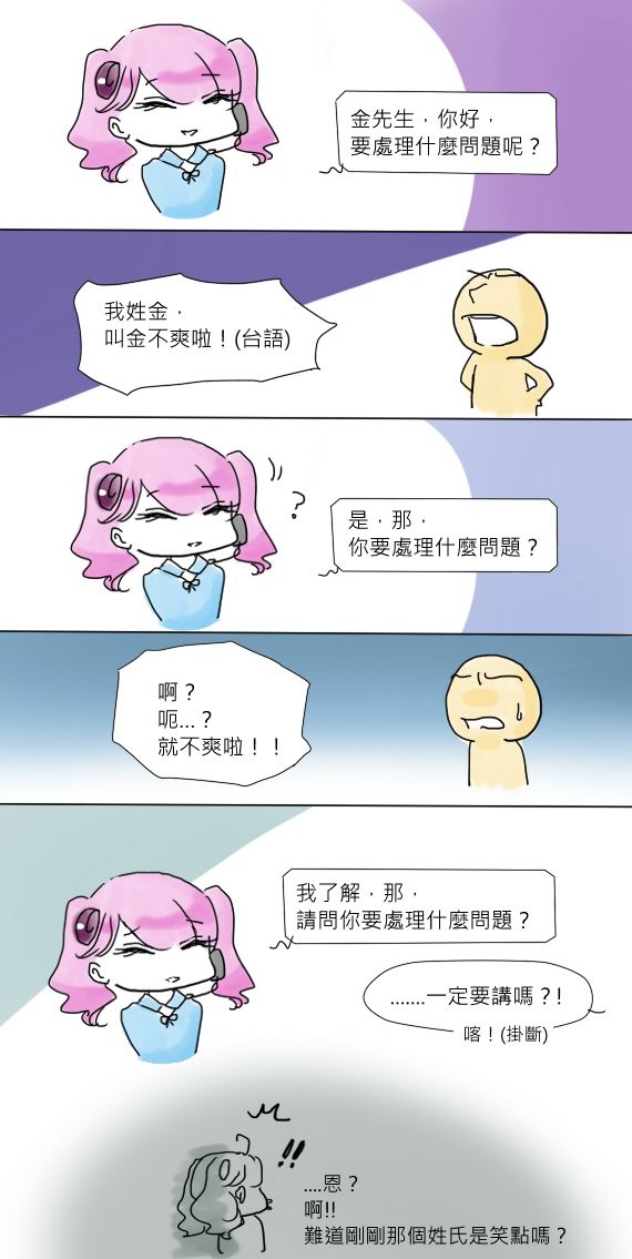 金不爽-2