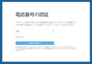 Twitter 新規登録時 SMS認証要求 PC