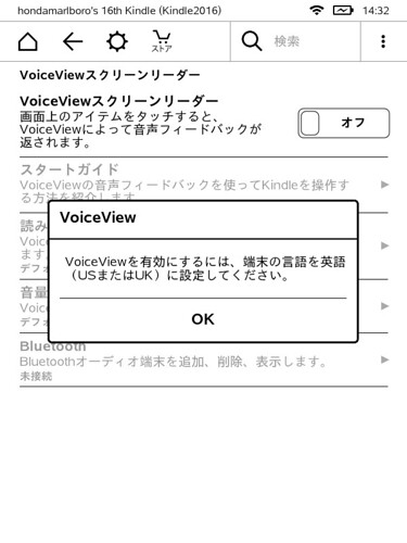 Kindle 2016 Bluetooth unavailable in Japanese language