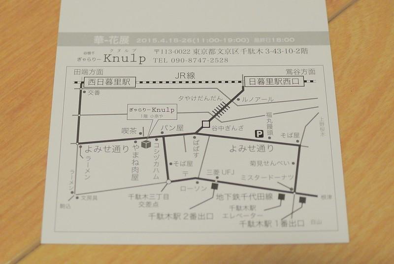 2015年4月18日(土)~26日(日) ぎゃらりーKnulp 第13回公募展「華-花」