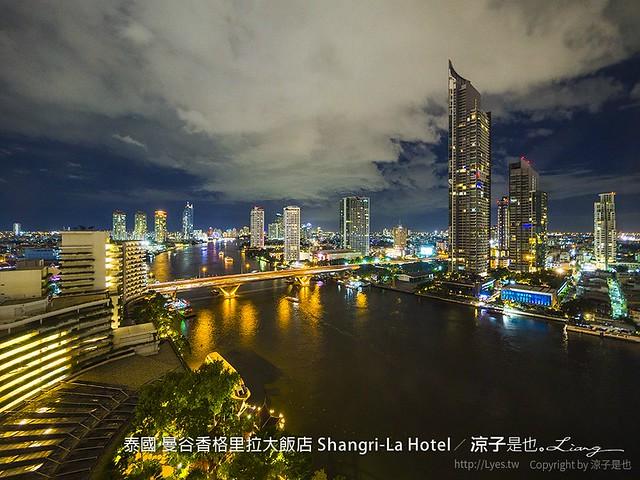 泰國 曼谷香格里拉大飯店 Shangri-La Hotel 1
