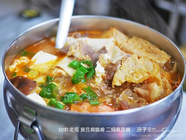 台中 北屯 臭豆腐麵線 二煱臭豆腐 11