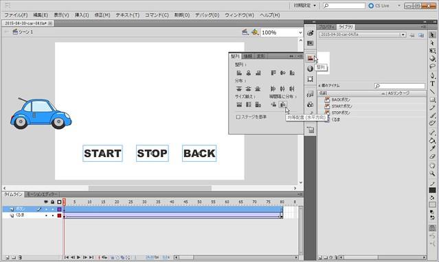 Flash:配置したシンボルの位置を『整列ツール』で整える