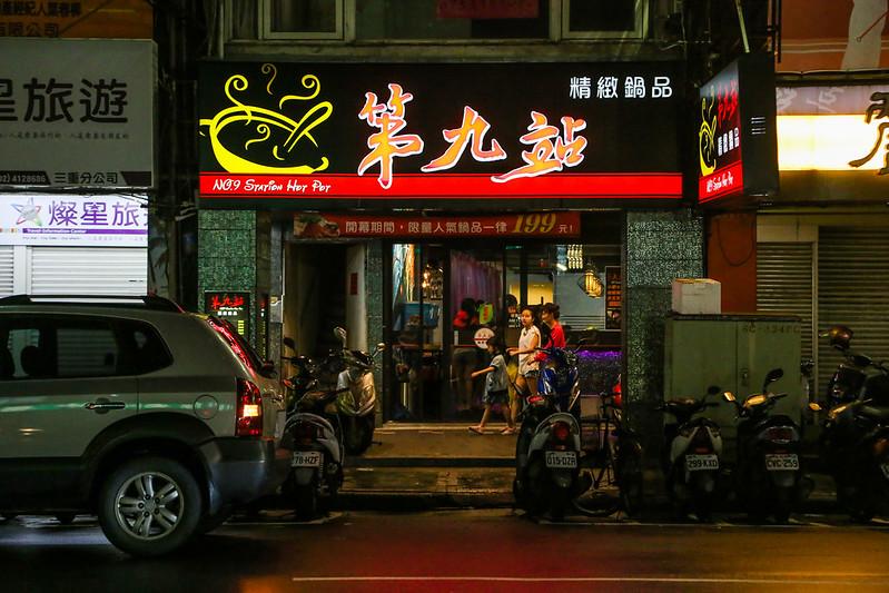 第九站精緻鍋物【三重火鍋店】第九站精緻鍋品,平價消費、舒適環境的吃火鍋空間(有好吃的牛奶火鍋)