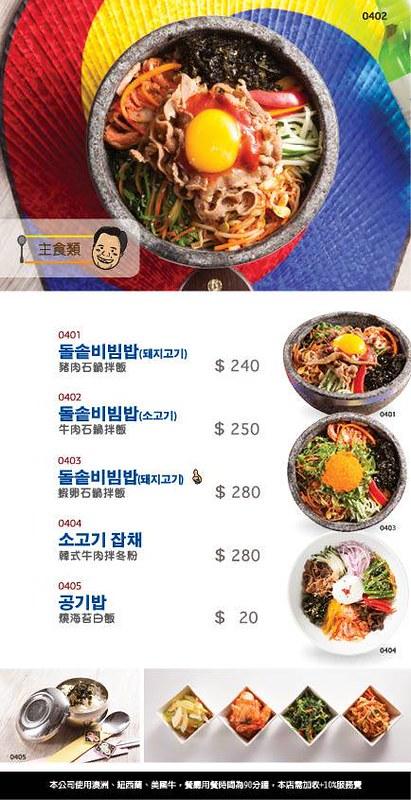 11391218_K-Boom- K棒韓式料理382969835244147_3864334398393498288_n