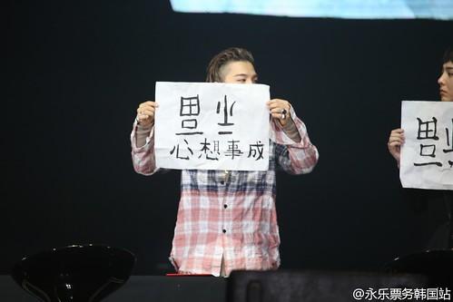 BIGBANG VIP Event Beijing 2016-01-01 永乐票务韩国站 (7)