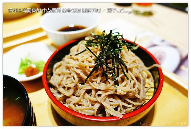 信州王滝蕎麥麵 中友百貨 台中餐廳 日式料理 11