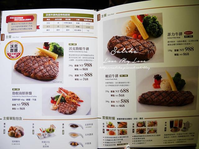 台北好吃牛排沃克牛排 (6)