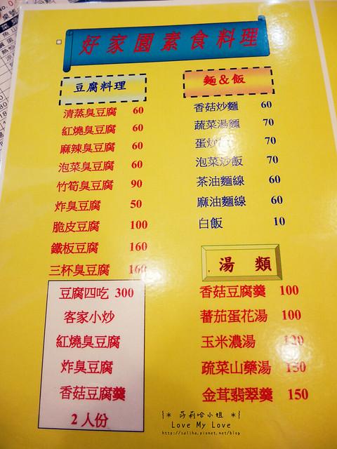 深坑老街素食豆腐餐廳好家園 (16)
