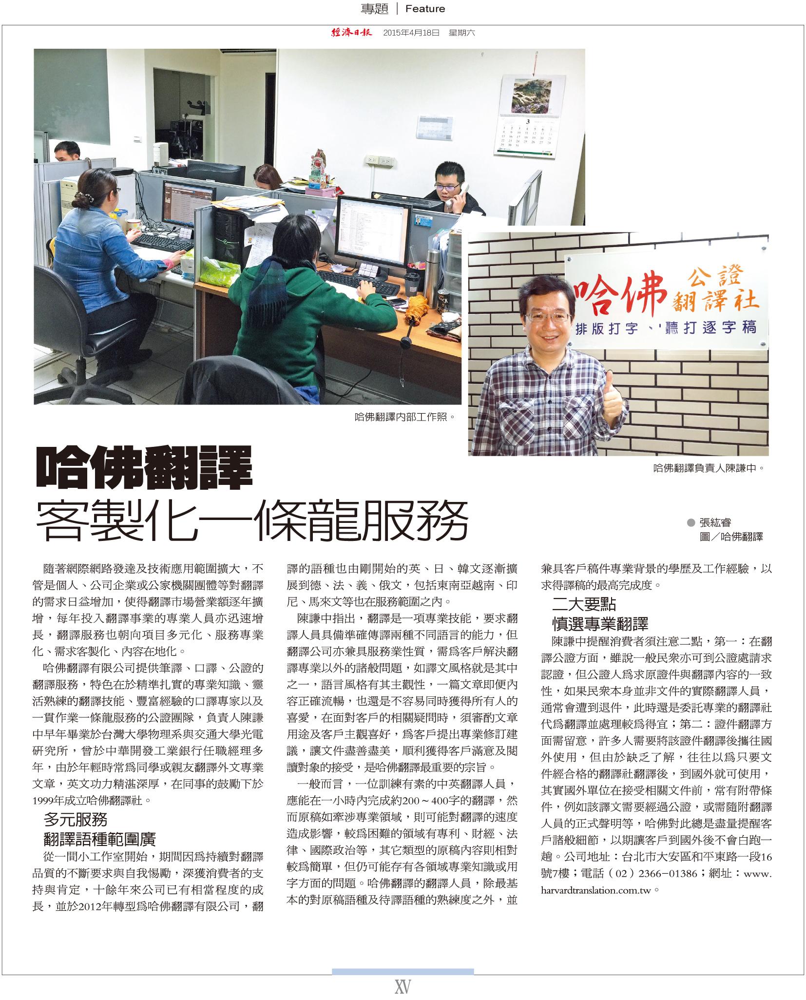 經濟日報專訪哈佛翻譯社