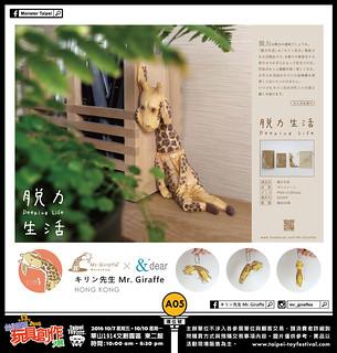 台北國際玩具創作大展2016 參展廠商介紹:Mr. Giraffe Workshop X &Dear