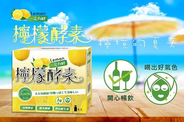 臻寶生技~檸檬酵素飲.png