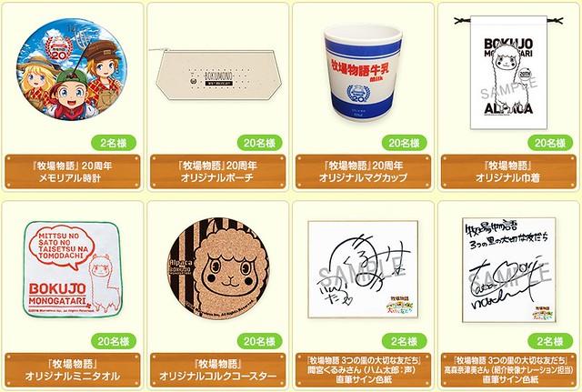 bokumono-present_160805